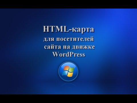 HTML-карта сайта для посетителей