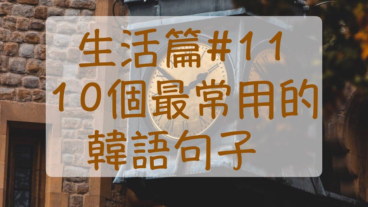 韓語生活篇#11   最常用的10個韓文句子   韓文教學YouTubeHR韓語 韓文教學FacebookHR韓語 自學韓文 - YouTube