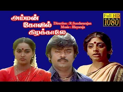 Amman Kovil Kizhakale | Vijayakanth, Radha | Superhit Tamil Movie HD