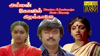 Amman Kovil Kizhakale | Vijayakanth, Radha | Superhit Tamil Movie HD