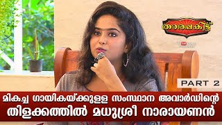 Exclusive Interview with Madhushree Narayan | Tharapakittu EP 348 | Part 02 | Kaumudy