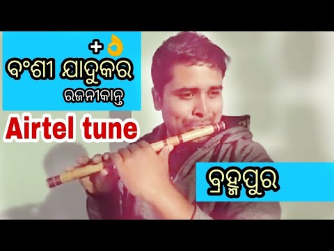 Airtel Tune || Best In Flute, Bansuri || Amazing Plays Flutetist ,Mr. Rajnikanta ||Odisha, Berhampur