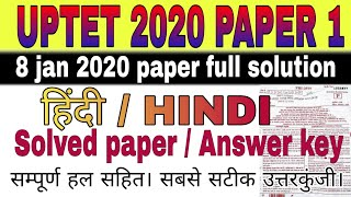 Uptet2020 hindi solved paper 1,uptet 8jan 2020 hindi answer key paper 1, uptet 2020 solved paper1