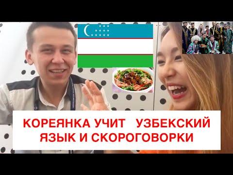 Кореянка учит Узбекский язык и Скороговорки-(Кyungha/Кёнха)