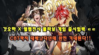 한국 애니 전설이 모바일게임으로 출시예정