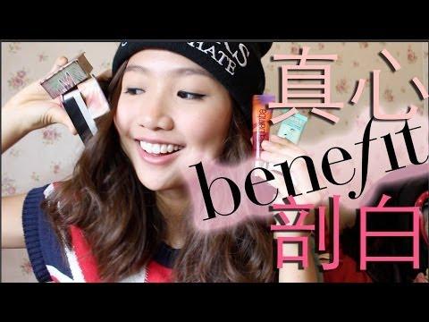♥真心剖白Benefit化妝品♥ | Pumpkin Jenn