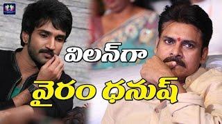 Aadhi Pinisetty As Villain in Pawan Kalyan And Trivikram New Movie | Telugu Full Screen
