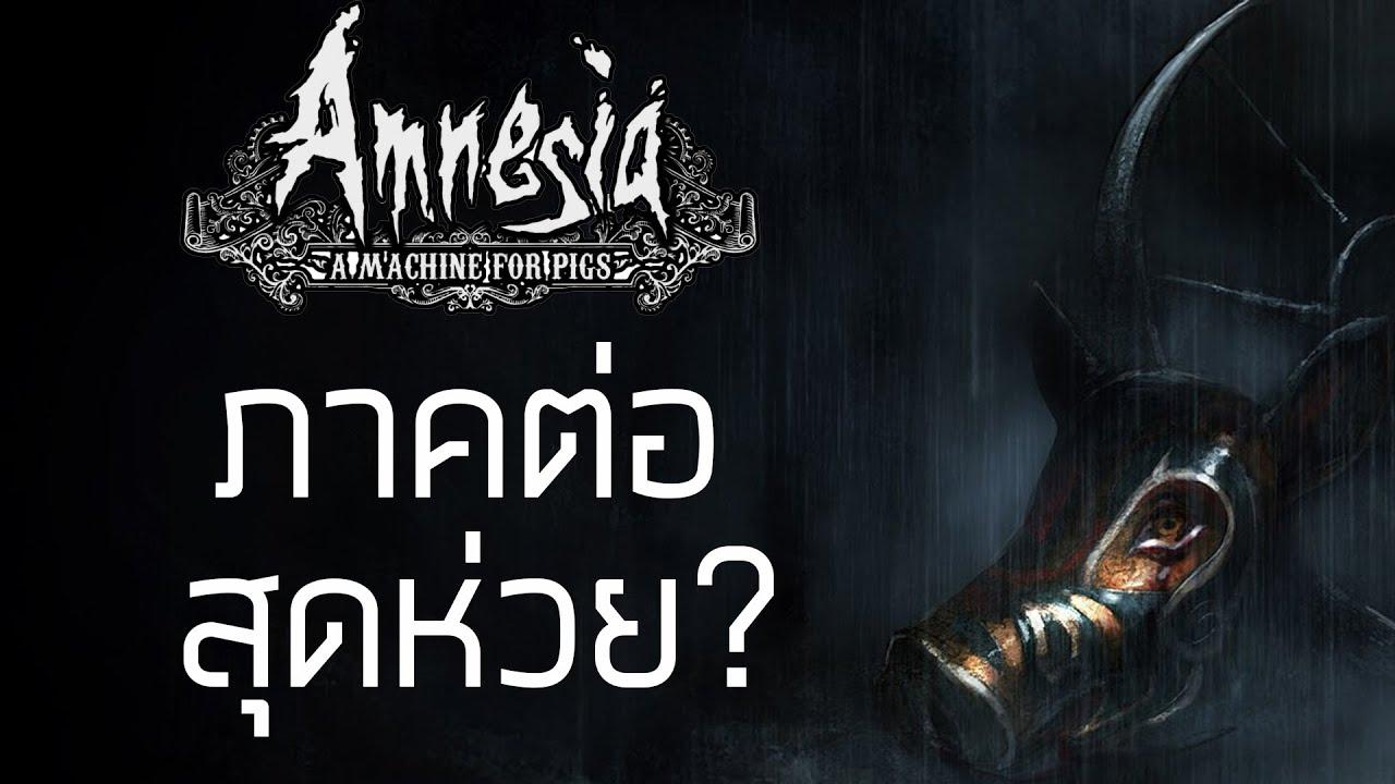 AMNESIA:A MACHINE FOR PIGS/WHAT REMAINS OF EDITH FINCH [เกมดี เกมดัง เล่าสู่กันฟังเเบบเจาะลึก EP.18]