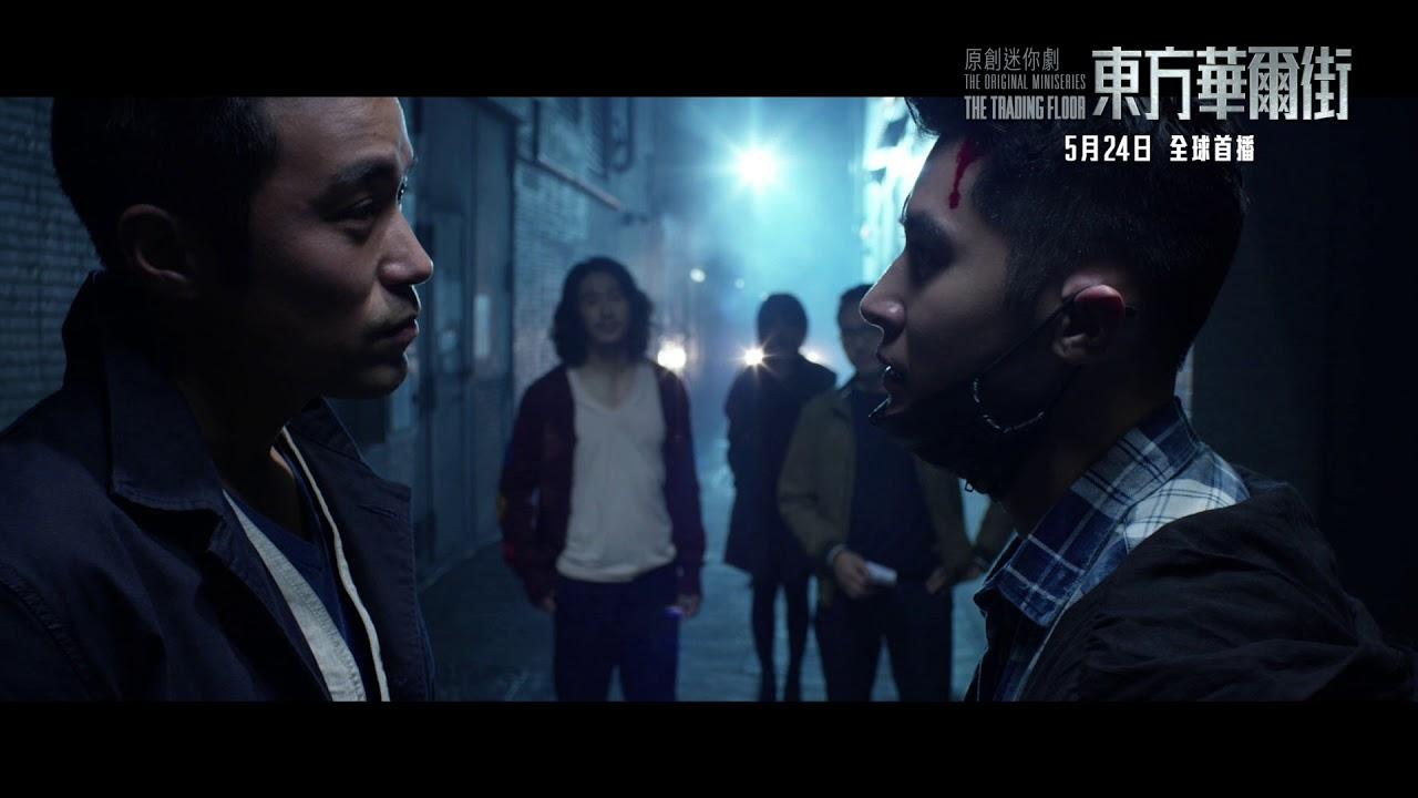「強強聯手」-《東方華爾街》製作特輯 - YouTube
