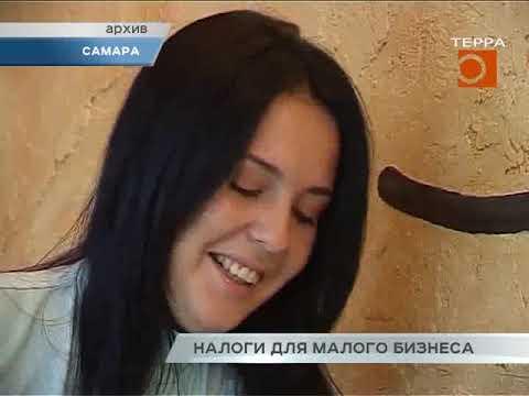 Новости Самары. Налоги для малого бизнеса