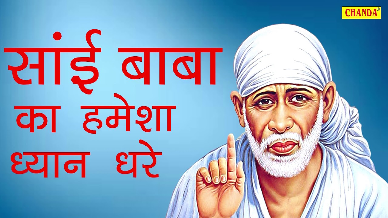 Sai Baba Hit Bhajan स ई ब ब क हम श ध य न धर Most Popular Sai Baba Bhajan Youtube