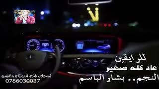للرايقين فقط عاد كله صغير النجم بشار الباسم عازف الاورغ احمد الطيراوي تسجيلات فادي للمونتاج والفيديو