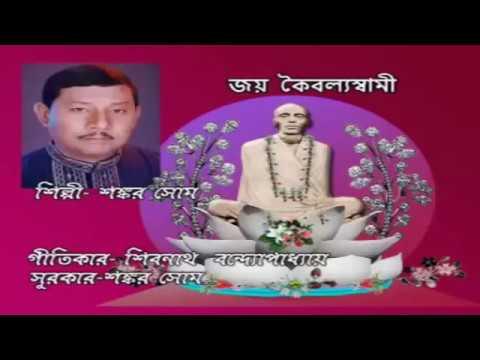 Shri Shri Ram Thakur devotional song/জয় ঠাকুর জয় কৈবল্যস্বামী