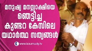 The real truth behind Kundara case | Secret File - Kundara Case