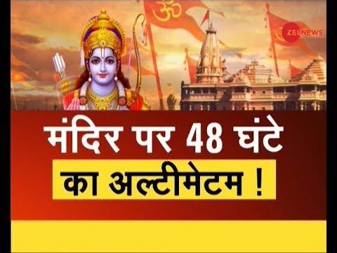 debate:-mega-gathering-in-ayodhya-for-2019-elections-or-construction-of-ram-mandir?