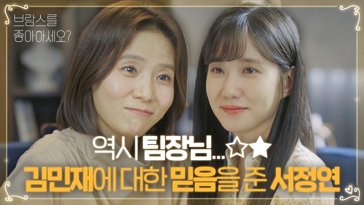"""""""날 믿어봐요"""" 서정연, 헷갈리는 박은빈에 주는 김민재에 대한 믿음ㅣ브람스를 좋아하세요?(brahms)ㅣSBS DRAMA"""