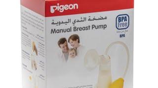 ريفيو عن شفاطات الثدي وتجربتي معاها  / review about  manual breast pump