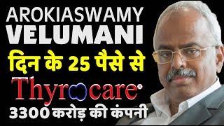 Thyrocare | Velumani | Biography in Hindi | 25 पैसे से 3300 करोड़ का सफ़र | Thyrocare | Success Story
