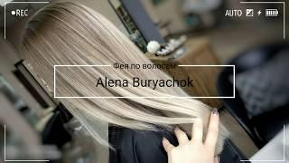 Тонирование волос не затрагивая прикорневую зону | Нейтрализация желтого |