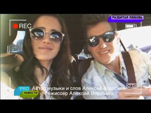 Алексей Воробьев не может забыть бывшую девушку