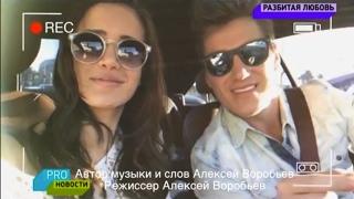 Сюжет МУЗ ТВ Алексей Воробьёв посвятил клип предавшей его девушке