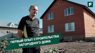Как решиться на строительство дома, не имея опыта?