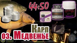 Русская рыбалка 4 Фарм на Медвежьем Фарм Карп Амур РР4 РЫБОКИТ