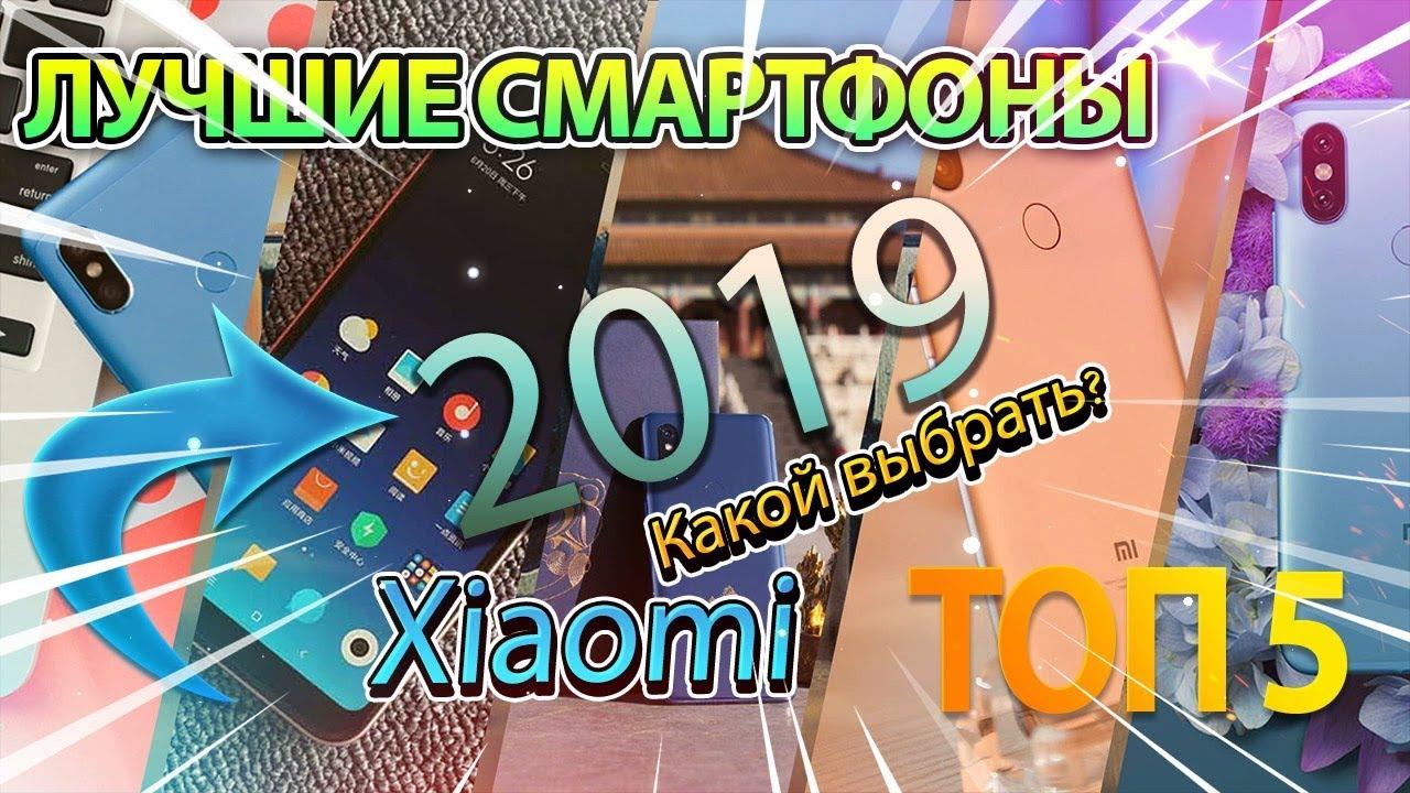 Какой Телефон Лучше? Лучшие Смартфоны в 2019 от Xiaomi Топ 5 Какой смартфон выбрать