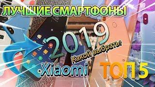 Какой Телефон Лучше? Лучшие Смартфоны в 2019 от Xiaomi Топ 5 Смартфон Выбрать. Какую Выбрать Диагональ Смартфона