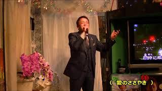 歌手【小林竜也】(愛のささやき)歌基地ショー