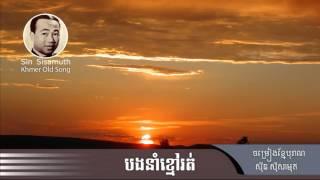 bong narm kmao rot | sin sisamuth | បងនាំខ្មៅរត់ | ស៊ិន ស៊ីសាម៉ុត | khmer old song |