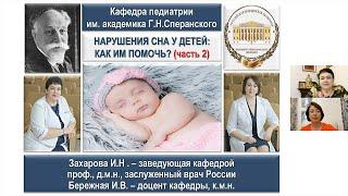 1 11 2020 Актуальные вопросы педиатрии и детских инфекционных болезней