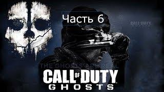Call of Duty Ghosts Прохождение на русском Часть 6 Легенды живут вечно(Любишь самолёты и реализм? Тебе сюда: http://ad2games.com/k?w=49859_458016473&p=26721 Плейлист: ..., 2013-11-05T20:42:04.000Z)