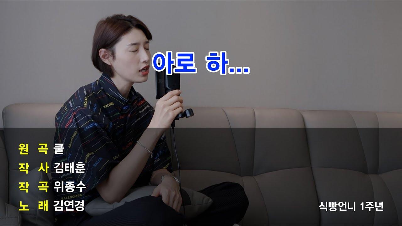 [1주년 특집] 김연경이 아로하를 부른다면?