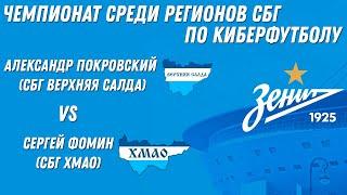 Турнир СБГ регионов. Сергей Фомин(СБГ ХМАО) - Александр Покровский(СБГ Верхняя Салда)