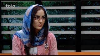 بامداد خوش - جوانان - صحبت ها با مسلمه سادات در مورد اینکه چطور توانست دانشجوی برتر شود