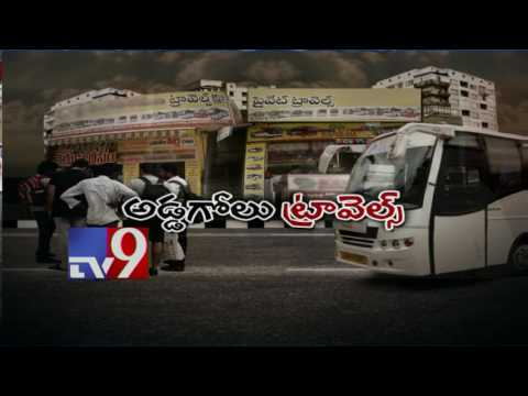 Private Buses : Enter at Own Risk ! - TV9