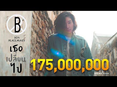 เธอเปลี่ยนไป - BOY PEACEMAKER【OFFICIAL MV】