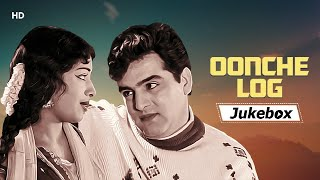 Oonche Log Songs 1965 Ashok Kumar Raaj Kumar Feroz Khan Chitragupt Hits Bollywood Songs