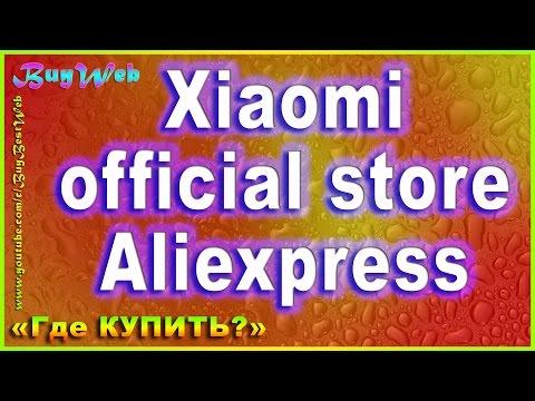 Где купить XiaoMi ►Xiaomi official store Aliexpress / Xiaomi официальный сайт - магазин.