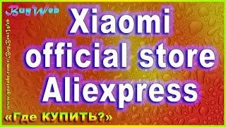 видео xiaomi официальный сайт