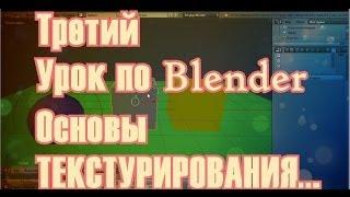 #3 Урок по Blender. Основы текстурирования. UV развертка