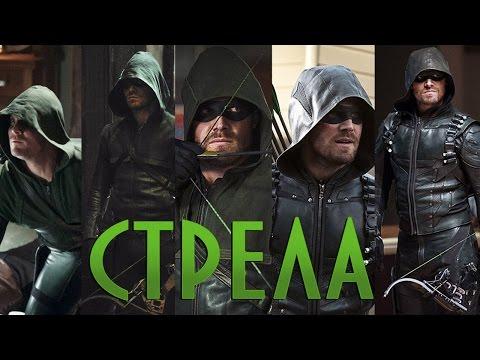 Обзор всех сезонов сериала Стрела  [БЕЗ СПОЙЛЕРОВ]