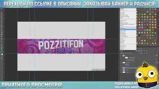 Баннер для Pozzitifon(, 2014-11-23T16:00:32.000Z)