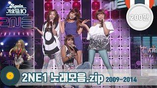 Download lagu #✨2NE1 노래모음zip | KBS 방송
