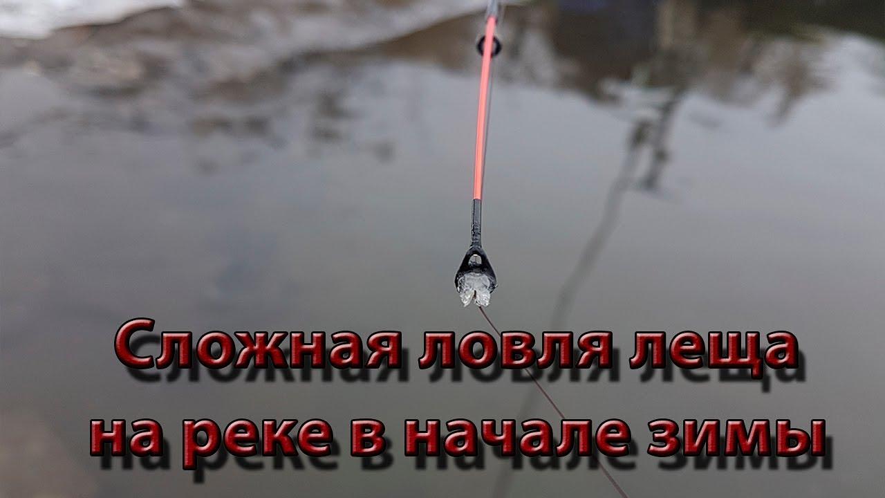 Сложная ловля леща на реке в начале зимы