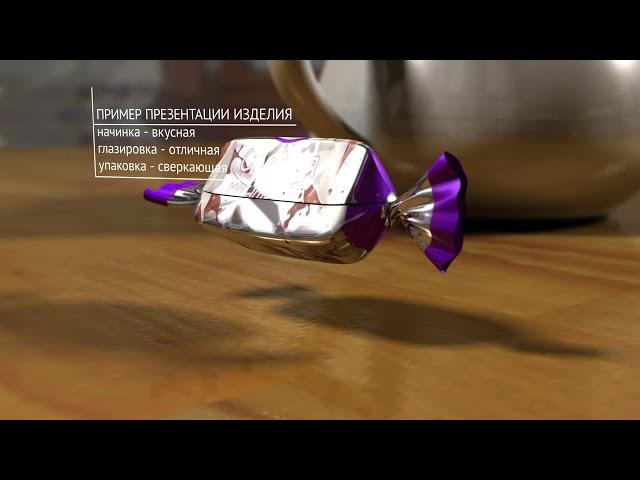 Модель конфеты КФ