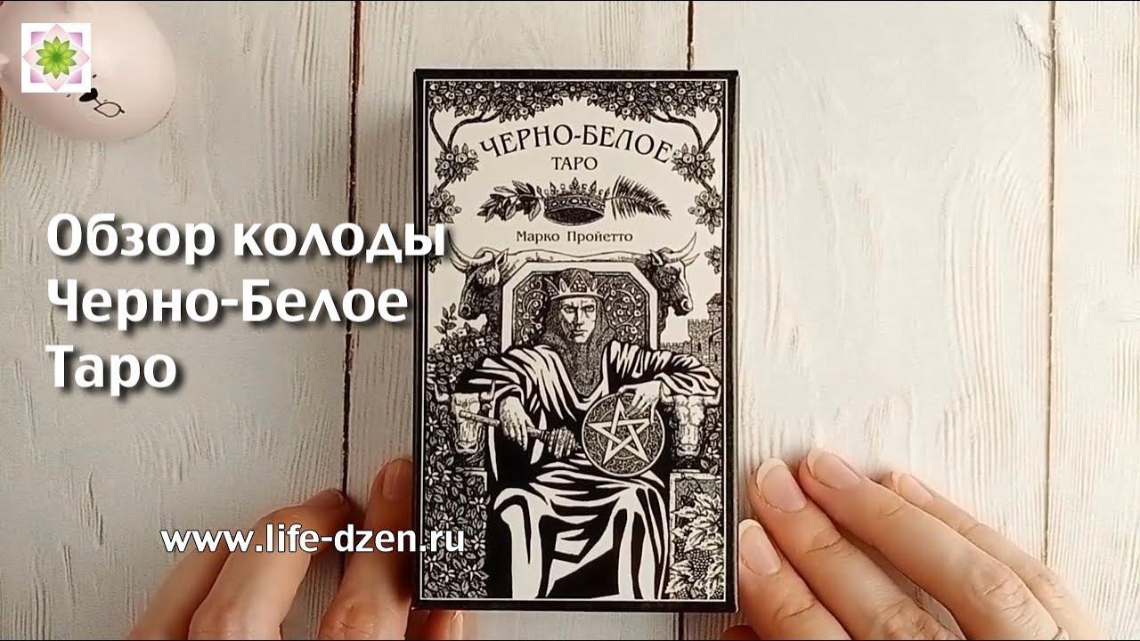 """Обзоры колоды """"Черно-Белое Таро"""" Марко Пройетто"""