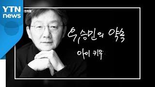"""유승민 """"육아…"""