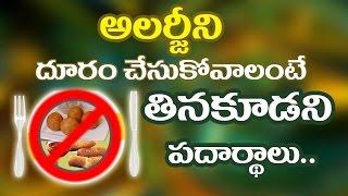 అలర్జీని దూరం చేసుకోవాలంటే ,తినకూడని పదార్థాలు .|| Food Allergy Sym...
